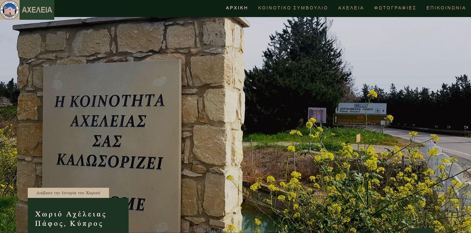 Achelia Community Council - 1